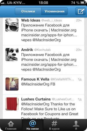 Скачать Twitter для iPhone iPod