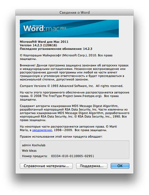 Про программу MS Word для Mac