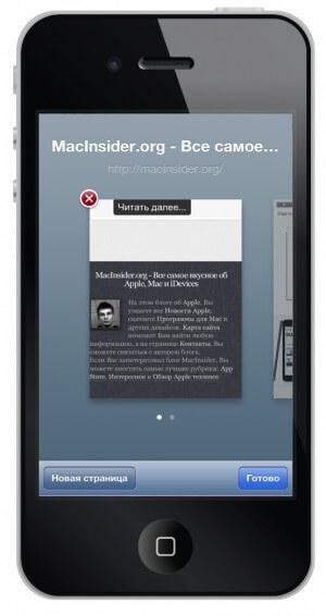 Скачать Safari для iPhone