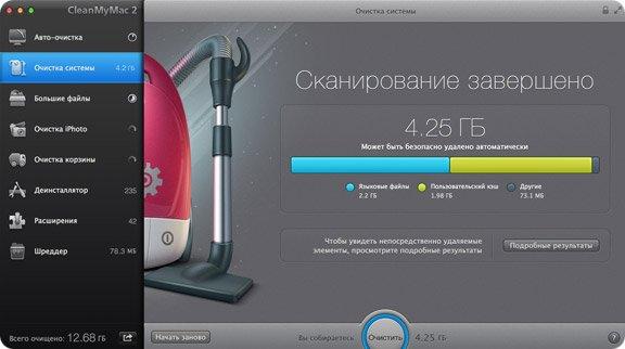 CleanMyMac 2 для Mac OS X