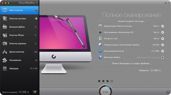 CleanMyMac 2 для Mac - популярная программа для очистки Mac OS X | Программы для Mac