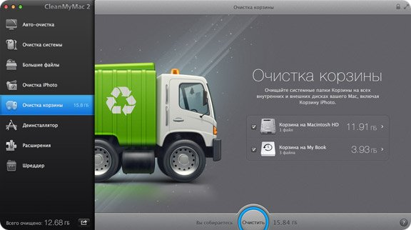 Скачать CleanMyMac 2 для Mac, программу для очистки ненужных файлов в Mac OS X