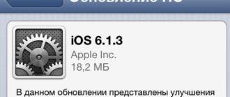 Скачать iOS 6.1.3 для iPhone, iPod Touch и iPad