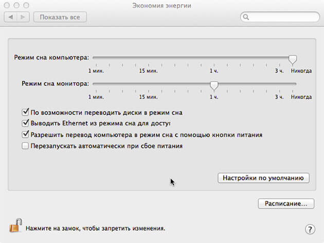 Экономия энергии на Mac