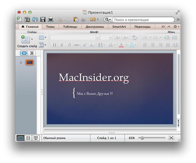 Microsoft Office PowerPoint для Mac презентация