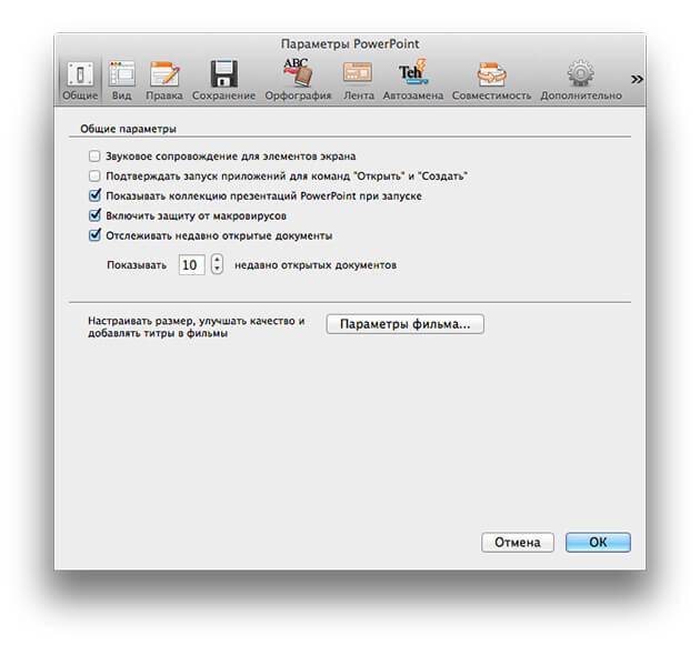 PowerPoint для Mac настройка