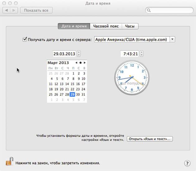 Дата и время Mac