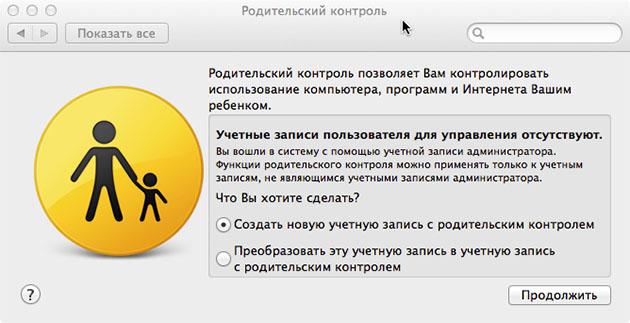Система OS X - Родительский контроль