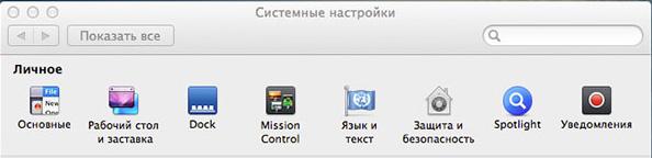Системные настройки личное Mac OS X