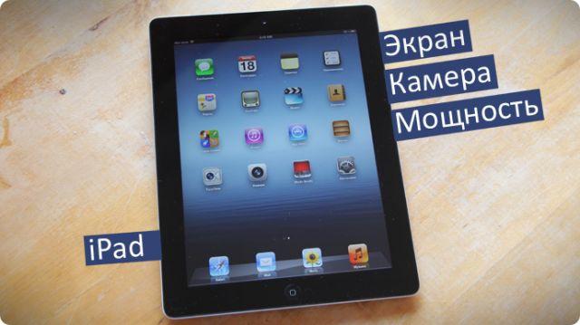 Дисплей, камера и быстродействие нового Apple iPad 3