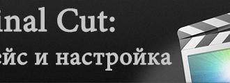 Final Cut: Интерфейс программы и ее настройка