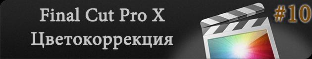 Цветокоррекция в Final Cut Pro X