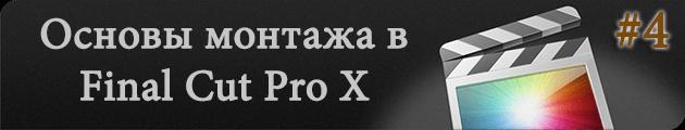Основы монтажа в Final Cut Pro X