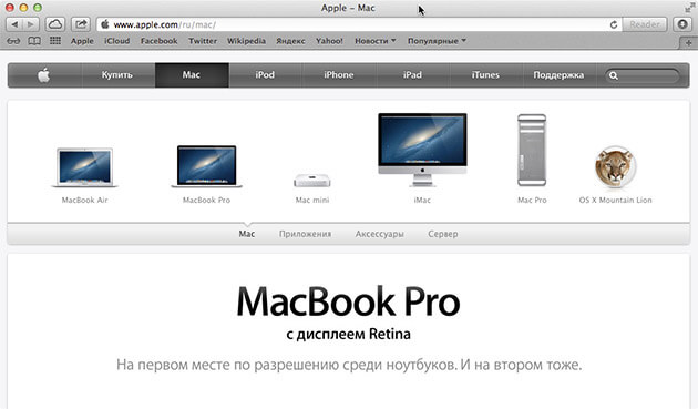 Браузер Safari OS X