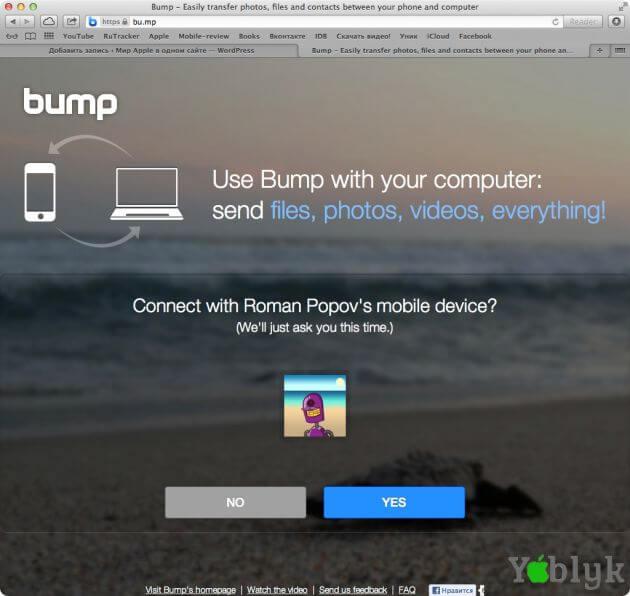 Скачать Bump для iPhone. как сделать телефон флешкой