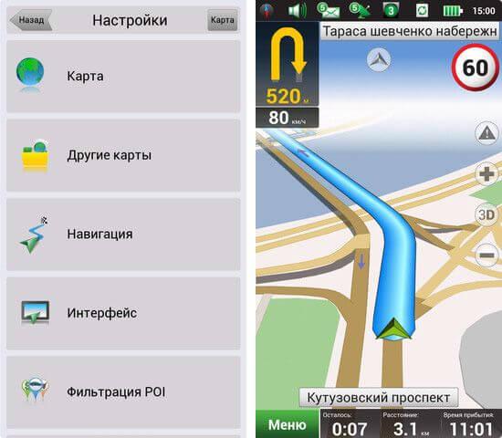 Скачать Навител 7 для iPhone