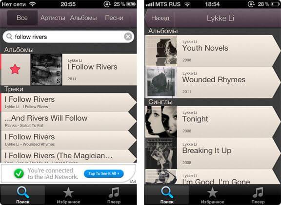 Скачаит VKTunes для iPhone