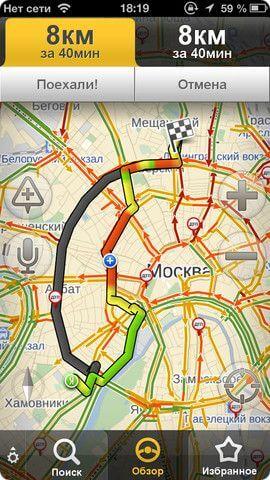 Яндекс.Навигатор для iPhone и iPod Touch