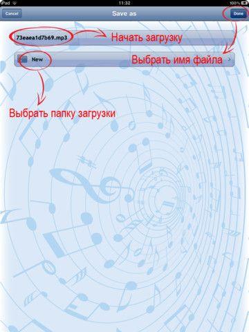 Скачать вконтакте музыку на iPad 3