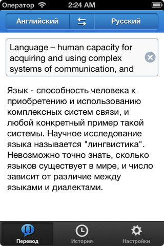 Яндекс.Перевод для iPhone