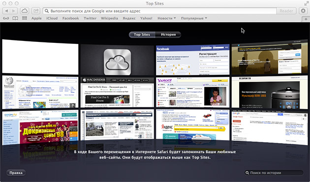 Популярные сайты в Safari
