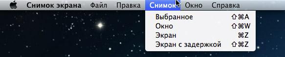 Снимок экрана Mac