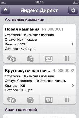 Яндекс.Директ для iPhone 1