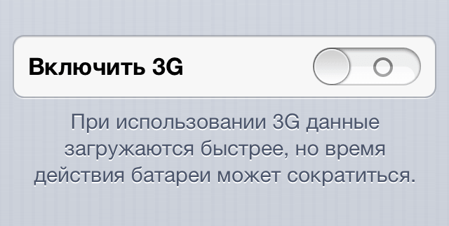 Деактивация 3G/LTE соединений