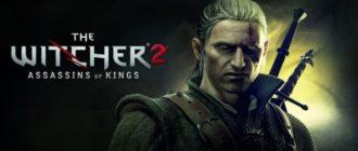 The Witcher 2: Assassins of Kings для Mac