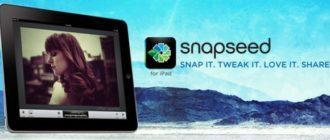 Snapseed для iPad