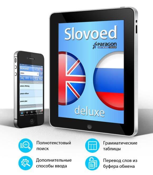 скачать SlovoEd Deluxe