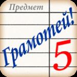 Обзор приложения «Грамотей!» — викторина орфографии