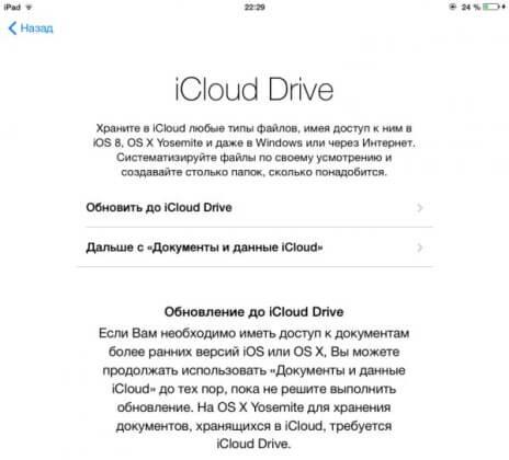 iCloud Drive Update