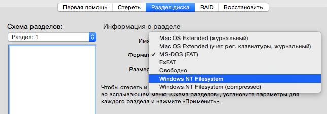 Файловая система NTFS в дисковой утилите