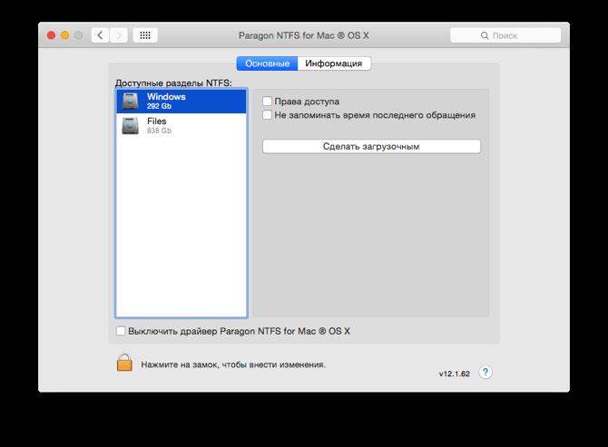 Настройка NTFS