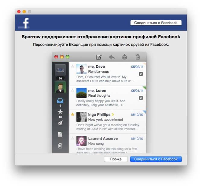 Подсоединение Facebook