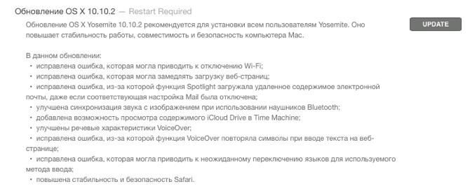 Что нового в OS X 10.10.2