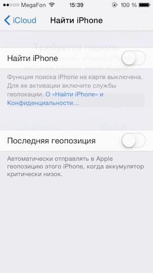 Отключить Find My iPhone