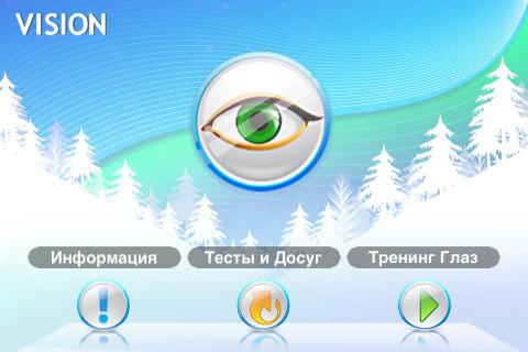 Vision для iPhone